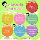 Bloggang.com : สมาชิกหมายเลข 981432 - ดูดวงรายวัน 27 สิงหาคม 2557