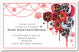 the most popular chinese birthday invitation cards 67 on 25th