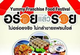 franchise cuisine franchise food festival รวมโชคมอลล งานแสดงส นค า 2557