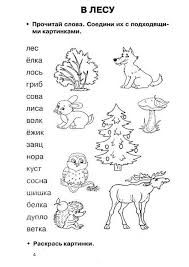 45 best russian images on pinterest learn russian sight words
