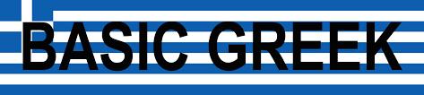 most useful greek phrases audio 101 languages best greek websites
