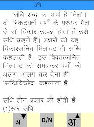 vyakaran hindi grammar sandhi android apps on google play