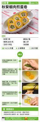 vid駮s cuisine 秋葵蝦肉煎蛋卷食譜 日式健康星星串三種食材卷卷新意思 香港01 飲食