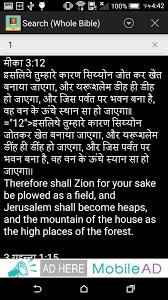 hindi english bible android apps google play