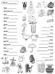 Hebrew Worksheets Esl Powerpoints Vocabulary A To Z Hebrew Included