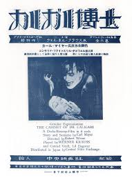 The Cabinet Of Dr Caligari 2005 Film by Louise Brooks Society German Avant Garde Films In Japan 1926