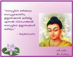 wedding quotes in malayalam buddhism in kerala buddhist quotes in malayalam