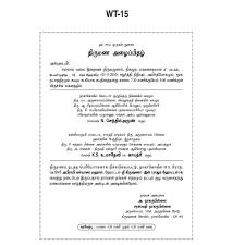 Indian Wedding Invitation Wording For Friends Card Personal Wedding Card Matter For Friends In Kannada Wedding