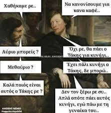 Creation Memes - mim laugh humor creation the artshit the real ancient memes artist