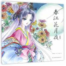 ancient chinese books reviews online shopping ancient chinese