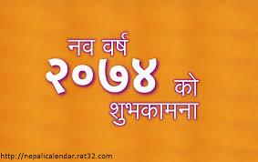 happy newyear cards happy new year 2074 cards ecards naya barsha 2074 cards