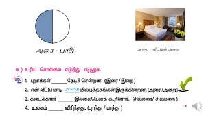 t1 t3 l3 a2 samacheer kalvi term 1 tamil 3rd standard