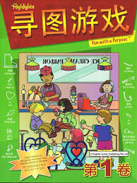 pictures 1 a fun and easy way to learn chinese vocabulary