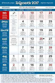 telugu calendar 2017 september pdf print with festivals u0026 holidays