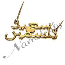 Couple Name Necklace Arabic Couple Name Necklace With Sparkling Design In 18k Yellow
