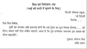 invitation letter for meeting in hindi language wedding
