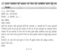 Collection Of Solutions How To Collection Of Solutions How To Write A Letter In Hindi Friend For