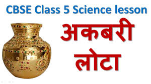 akbari lota hindi cbse class viii class 8th hindi chapter 14