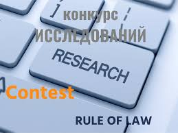 The Tian Shan Policy Center in cooperation with the UNDP Rule of     Kyrgyzstan   UNDP     with the UNDP Rule of Law project  supported by the British Embassy to the Kyrgyz Republic is announcing call for research proposals concerning the rule