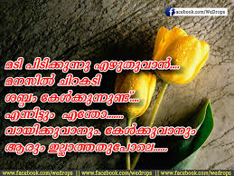Facebook Quotes About Life And Love by Download Malayalam Love Quotes Wallpapers Gallery