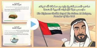 zayed powerpoint arabic english