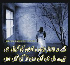 punjabi comments in english for facebook poetry wallpapers free download in urdu for facebook for desktop