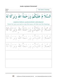 free arabic alphabet worksheet the islamic greeting ا لس لا م