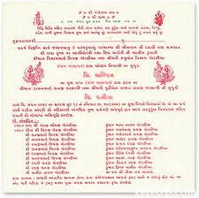Wedding Invitation Card Matter In Wedding Cards Matter In Hindi For Hindu Boy Wedding Invitation