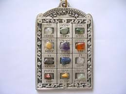 12 tribes stones biblical 12 choshen gems ornament w the and 50 similar items