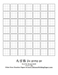 writing paper free jiu gong ge paper nine grid paper pdf png printable download jiugongge pdf download jiugongge png