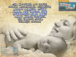 mother u0027s day quotes and poem in tamil tamil killinglines com
