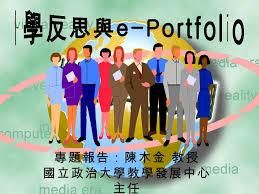 bureau poste li鑒e 政治大學陳木金主任教學反思與e portfolio