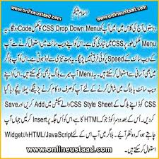 css tutorial in urdu online earning learn css drop down menu in urdu download the codes