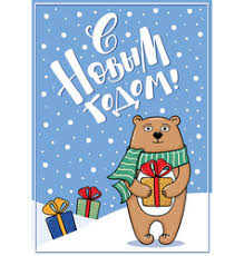 russian new year cards greeting new year card with panda russian text vector image