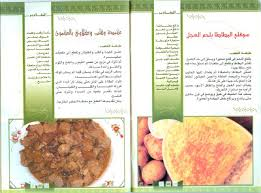 cuisine tunisienne avec photos cuisine tunisienne livre de cuisine tunisienne avec des images en