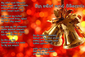 download mp3 free christmas song sinu hadin sinhala christmas songs