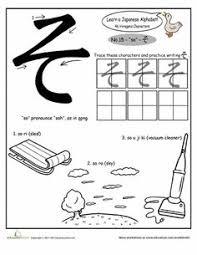 bunch ideas of japanese worksheets on summary mediafoxstudio com