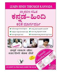 learn hindi kannada cd buy learn hindi