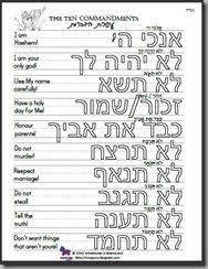 Hebrew Worksheets Free Hebrew Workbooks The Entire Aleph Bet Worksheets Teaching