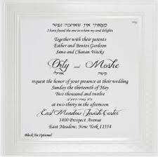 Jewish Wedding Invitations Pearly Border U2013 Wedding Invitation Wedding Bar Mitzvah And Bat
