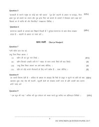 isc 2017 hindi class 12 sample paper 10 years question paper