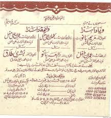 Muslim Marriage Invitation Card Matter In English Muslim Wedding Card Matter In Urdu U2013 Mini Bridal