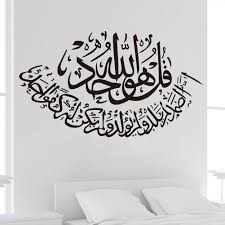 Muslim Home Decor by Online Get Cheap Muslim Posters Aliexpress Com Alibaba Group