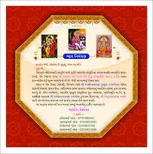 Sample Of Wedding Invitation Card In English Satyanarayan Pooja Invitation Wordings In Marathi Sample Wedding