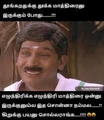 Tamil Memes - 100 smile free tamil memes elunthiri mathirai funny meme