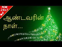 download mp3 free christmas song free christmas songs mp3 tamil free download mp3 best songs