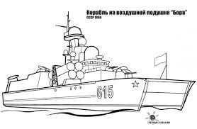 Coloriage Porte Avion Russe dessin gratuit à imprimer