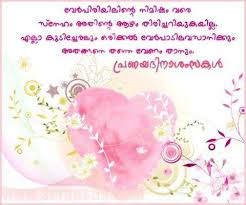 wedding wishes malayalam quotes malayalam sad message for husband quotes 4 you