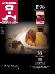 forum cuisine az a z magazine α ζ αρτοποιία ζαχαροπλαστική by forum sa issuu