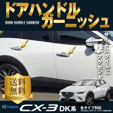 mazda cx3 custom deal flow rakuten global market cx 3 parts doorknob door handle